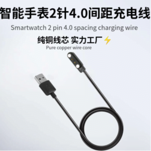 2pin Wristbands Charging Line Smart Watch Magnet Suction Charge Cable 2-pin 4mm USB Power Charger Cables Emergency Protection