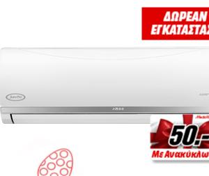 JURO-PRO Airflow ECO 12K